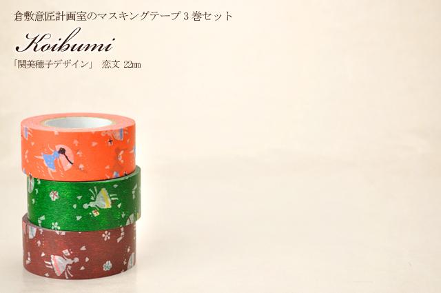 倉敷意匠計画室恋文22mm3巻セット