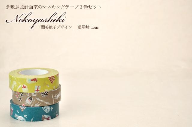倉敷意匠計画室猫屋敷15mm3巻セット