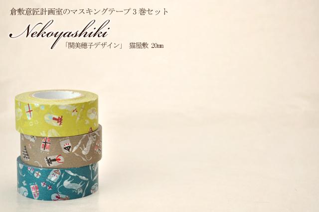 倉敷意匠計画室猫屋敷20mm3巻セット