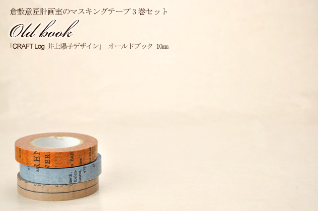 倉敷意匠計画室オールドブック10mm3巻セット