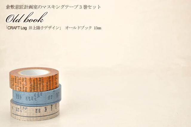 倉敷意匠計画室オールドブック15mm3巻セット