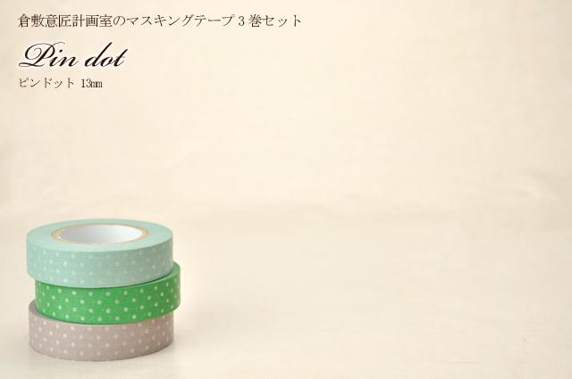 倉敷意匠計画室ピンドット13mm3巻セット