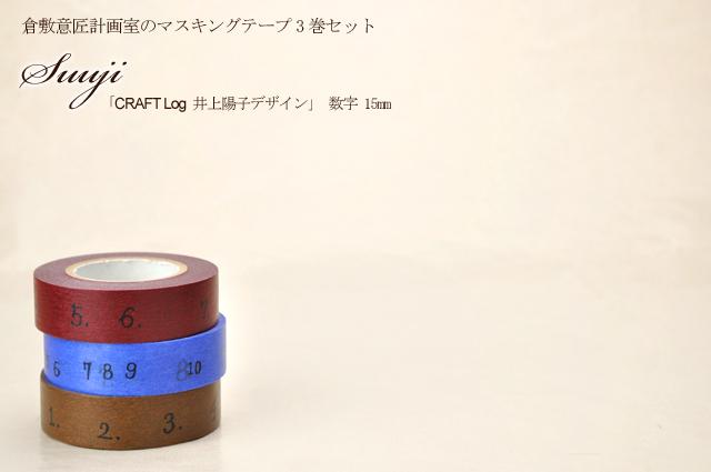 倉敷意匠計画室数字3巻セット