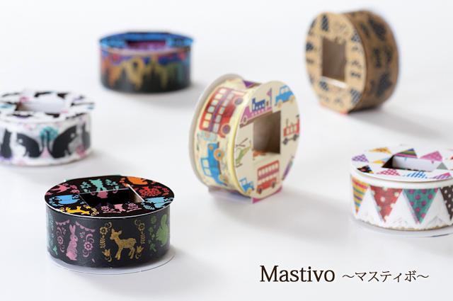 カイディポデザイン マスティボ