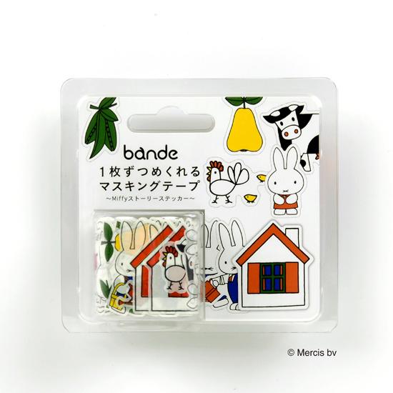 Miffyストーリーステッカー(CMR011)【宅急便配送】