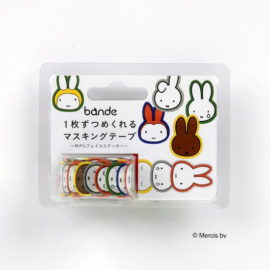Miffyフェイスステッカー(CMR012)【宅急便配送】