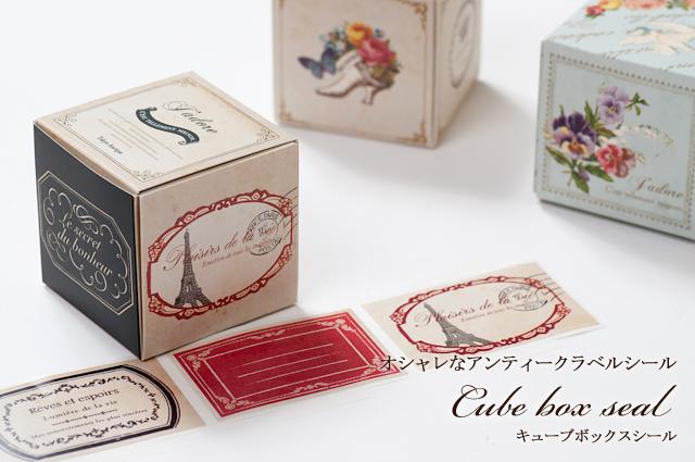 キューブBOXシール 20枚入【宅急便配送】