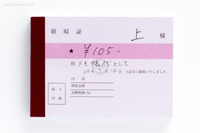 おもしろメモ帳 領収書(55-04401-093)【ネコポスOK】