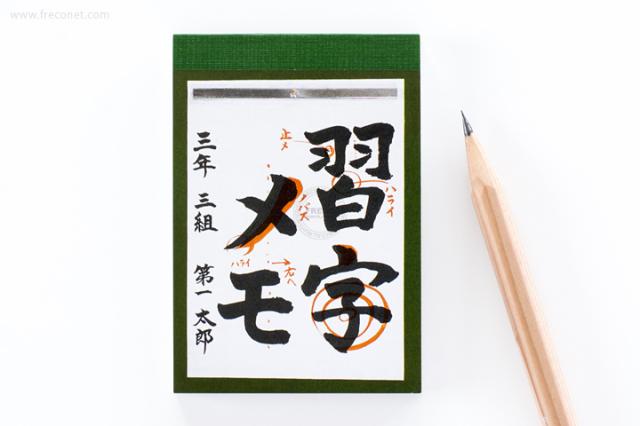 おもしろメモ帳 習字(55-05101-135)【ネコポスOK】