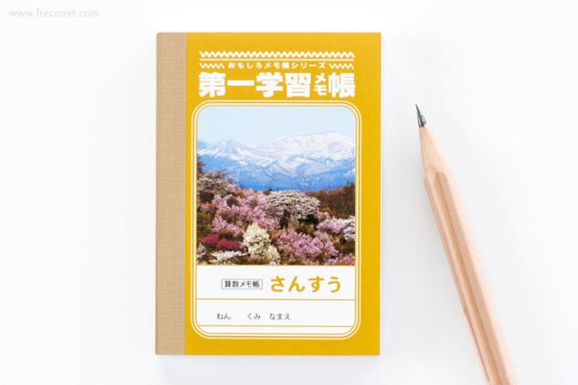 おもしろメモ帳 さんすう(55-05101-152)【クロネコDM便OK】