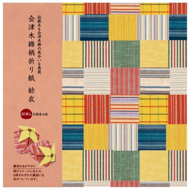 会津木綿柄折り紙 紡衣 5柄各4枚入(62-03922-024)【ネコポスOK】