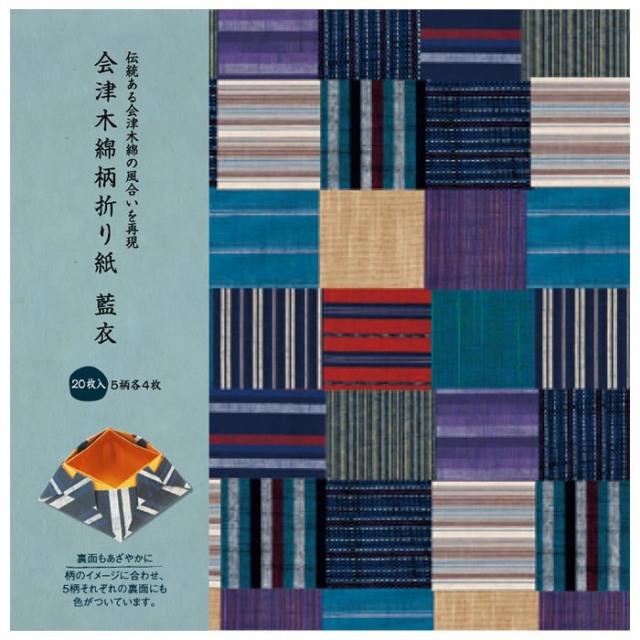 会津木綿柄折り紙 藍衣 5柄各4枚入(62-03922-036)【ネコポスOK】