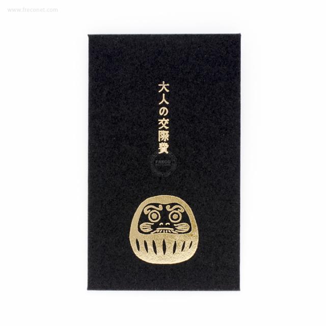 黒いぽち袋 ダルマの大人の交際費(EM-6574)【ネコポスOK】