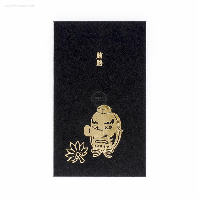 黒いぽち袋 天狗の賄賂(EM-6576)【ネコポスOK】