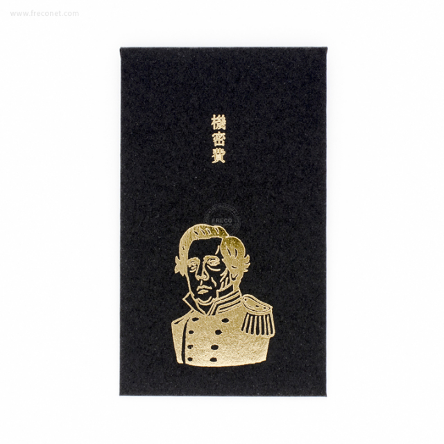 黒いぽち袋 ペリーの機密費(EM-6577)【ネコポスOK】