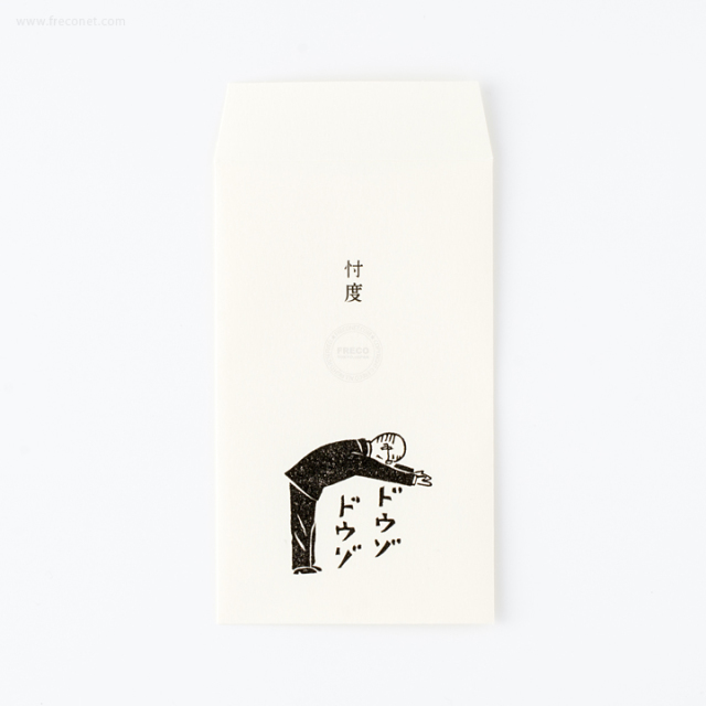 ぽち袋 忖度【ネコポスOK】