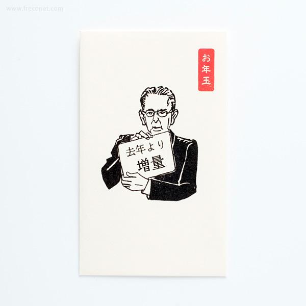 白いぽち袋 お年玉 去年より増量(EM-7493)【ネコポスOK】