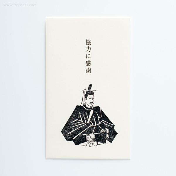白いぽち袋 協力に感謝(EM-7498)【ネコポスOK】