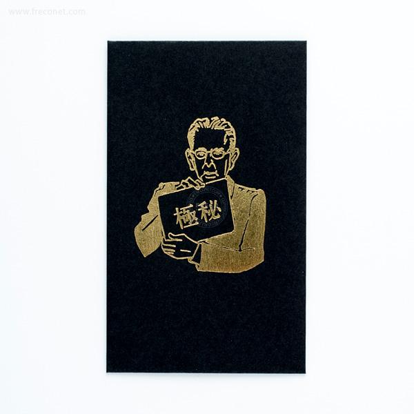 黒いぽち袋 極秘(EM-7503)【ネコポスOK】