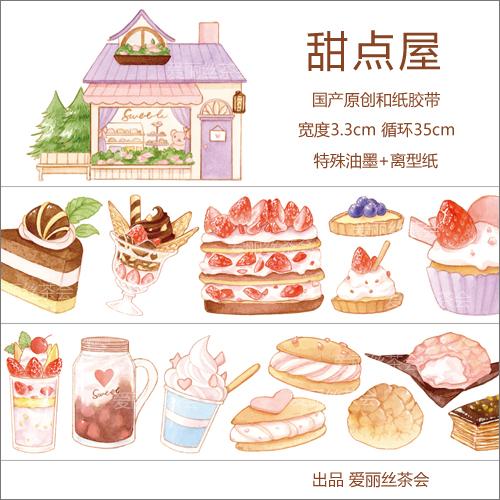 愛麗絲茶会マスキングテープ 甜点屋【宅急便配送】