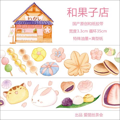 愛麗絲茶会マスキングテープ 和果子店【宅急便配送】