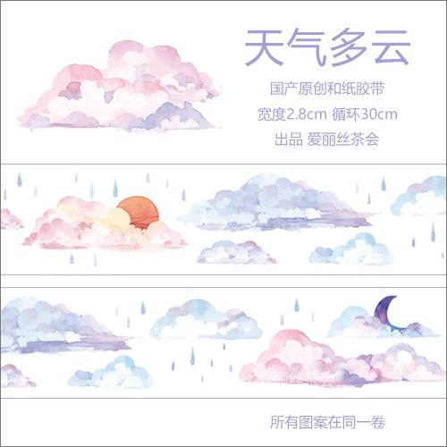 愛麗絲茶会マスキングテープ 天気多雲【宅急便配送】