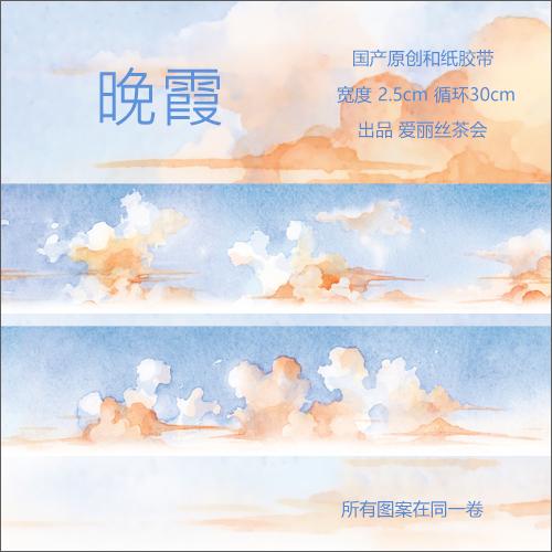 愛麗絲茶会マスキングテープ 晩霞【宅急便配送】