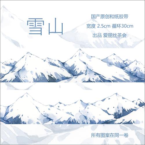 愛麗絲茶会マスキングテープ 雪山【ネコポスOK】