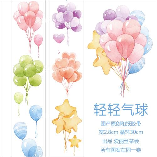 愛麗絲茶会マスキングテープ 軽軽気球【宅急便配送】