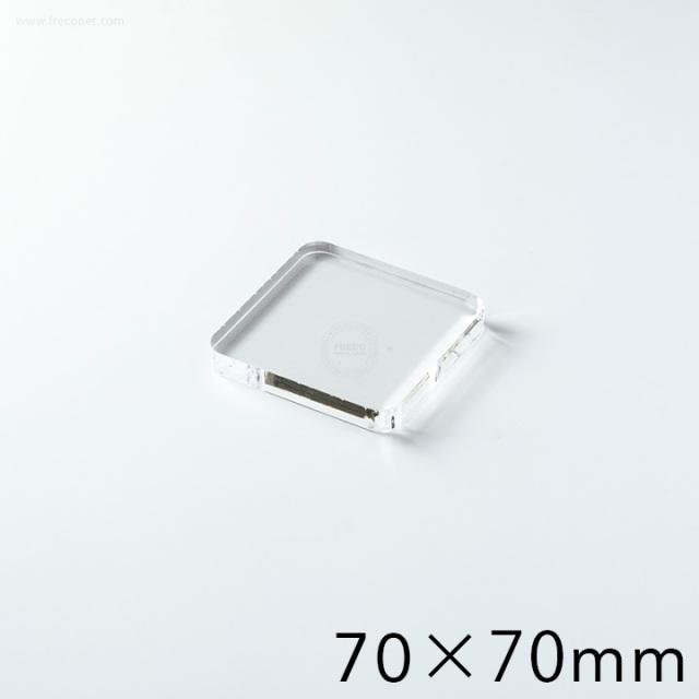 《見切り品特価》クリアスタンプ用アクリルブロック スクエア 70mm×70mm【ネコポスOK】