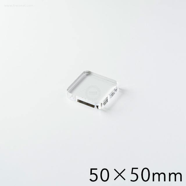 《見切り品特価》クリアスタンプ用アクリルブロック スクエア 50mm×50mm【ネコポスOK】