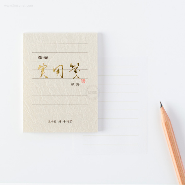 すごく小さい実用箋ミニ 横罫(FM-H34)【クロネコDM便OK】