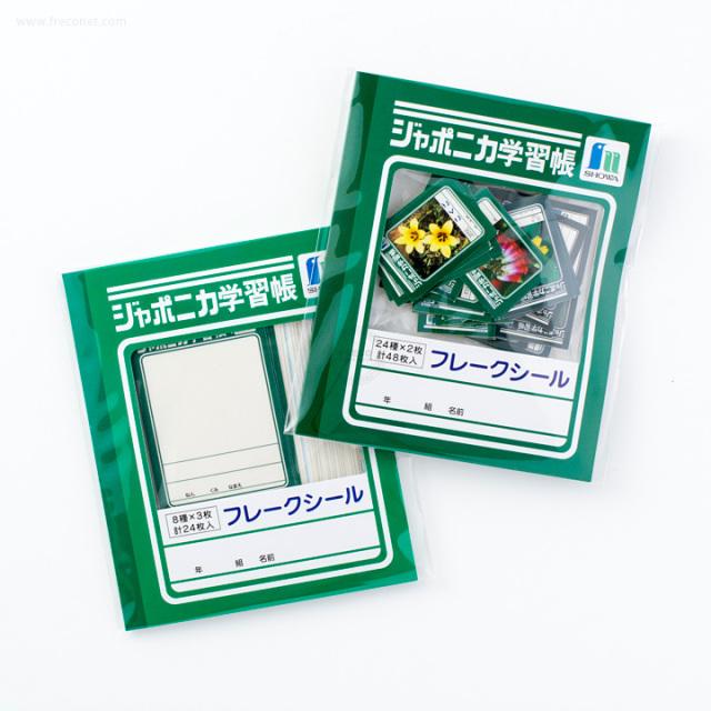 ジャポニカ学習帳フレークシール【ネコポスOK】