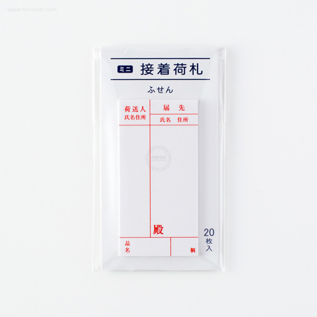 ミニ接着荷札ふせん 宛名(FS-MN1)【ネコポスOK】