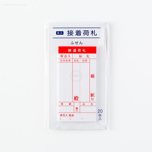 ミニ接着荷札ふせん 鉄道(FS-MN2)【ネコポスOK】