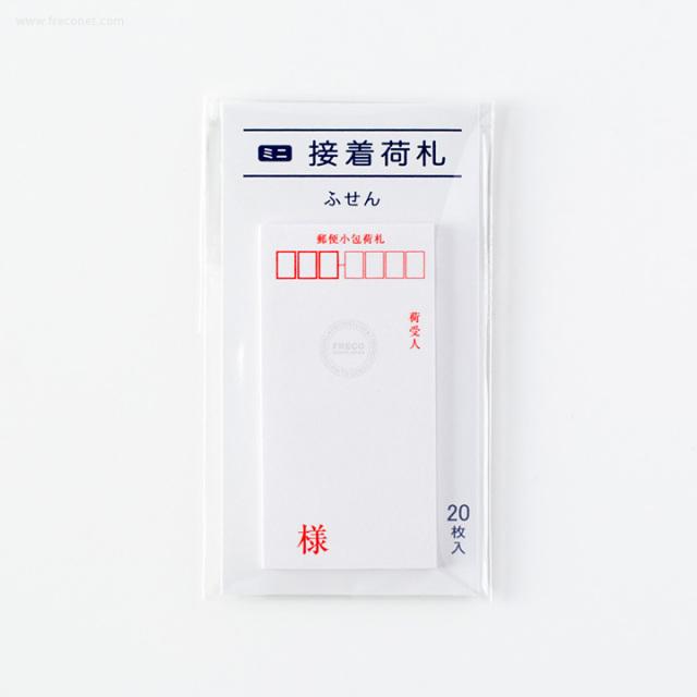 ミニ接着荷札ふせん 郵便小包(FS-MN3)【ネコポスOK】