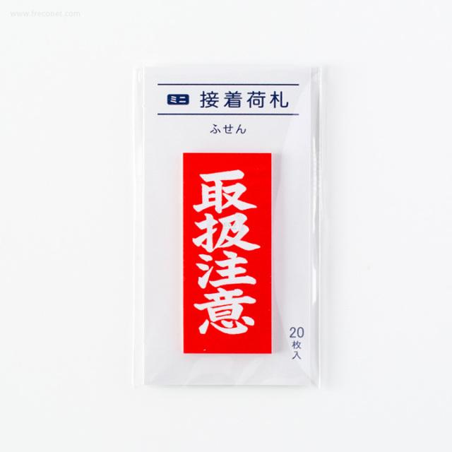 ミニ接着荷札ふせん 取扱注意(FS-MN4)【ネコポスOK】