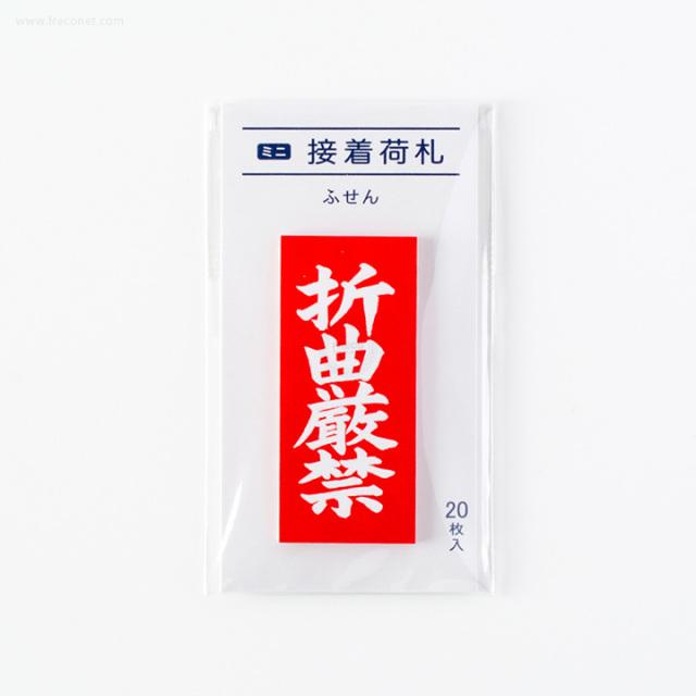 ミニ接着荷札ふせん 折曲厳禁(FS-MN5)【ネコポスOK】