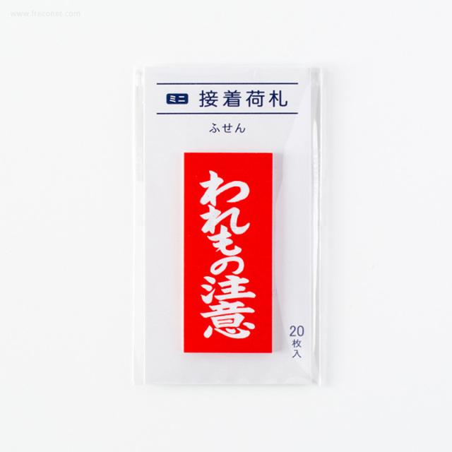 ミニ接着荷札ふせん われもの注意(FS-MN6)【ネコポスOK】