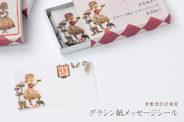 グラシン紙メッセージシール30枚入