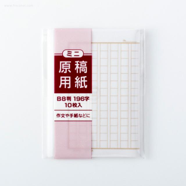 原稿用紙ミニ(GM-GN)【ネコポスOK】