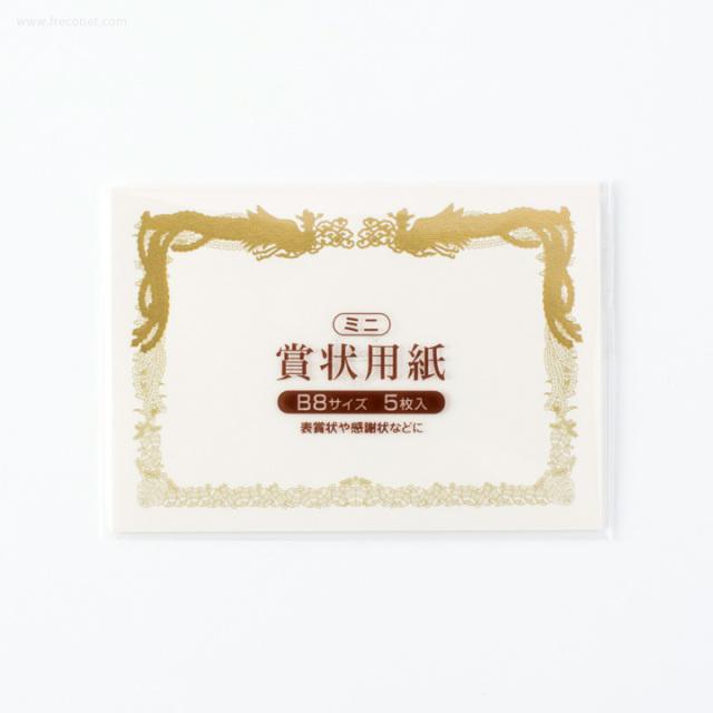 賞状用紙ミニ(GM-SH)【ネコポスOK】