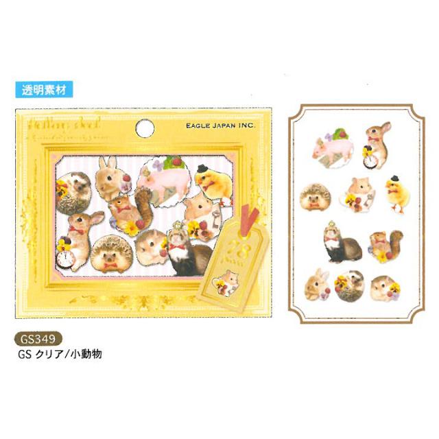ギャラリーフレークシール クリアタイプ 小動物(GS349)【ネコポスOK】