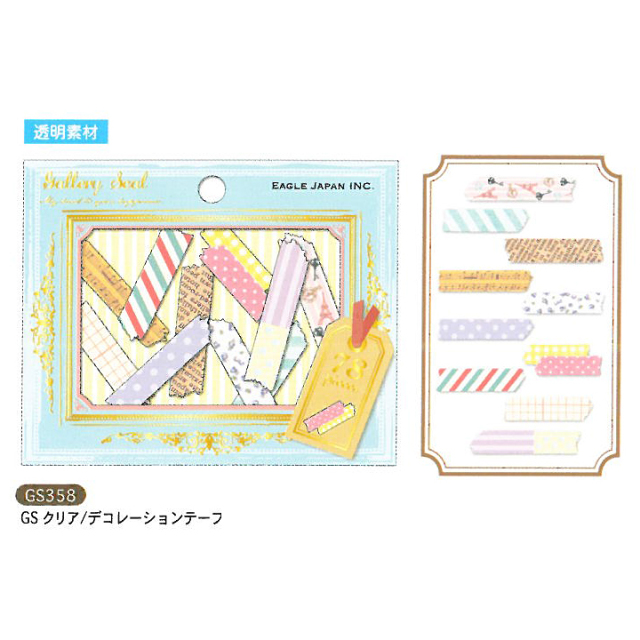 ギャラリーフレークシール クリアタイプ デコレーションテープ(GS358)【ネコポスOK】