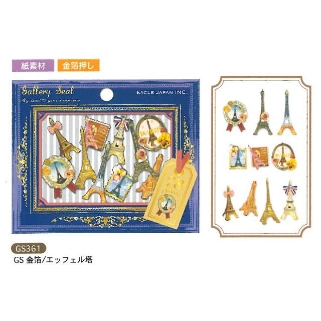 ギャラリーフレークシール 金箔タイプ エッフェル塔(GS361)【ネコポスOK】