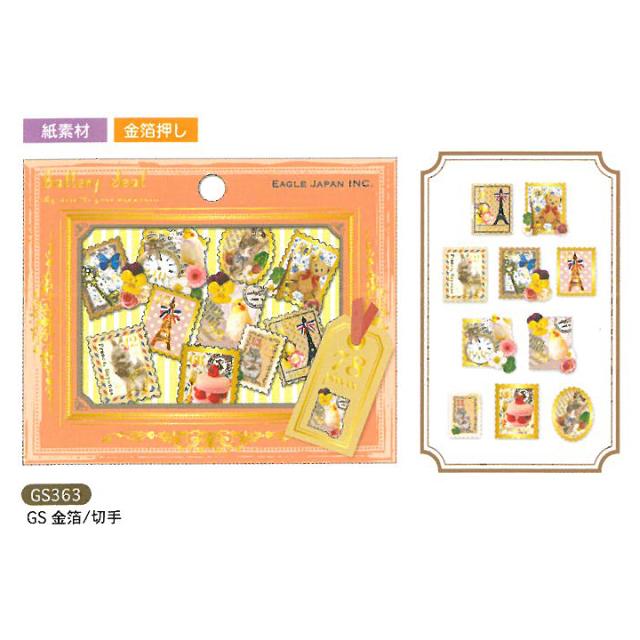 ギャラリーフレークシール 金箔タイプ 切手(GS363)【ネコポスOK】
