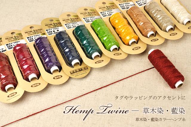 hemptwine/草木染・藍染カラーヘンプ糸