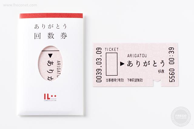 ありがとう回数券(IL-10)【メール便OK】