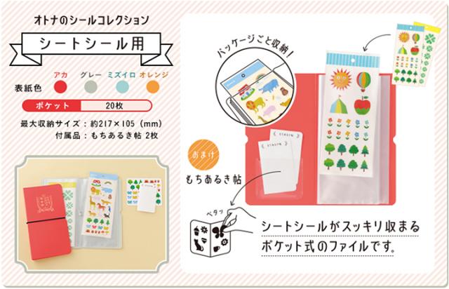 オトナのシールコレクション <シートシール用>(2980)【ネコポスOK】