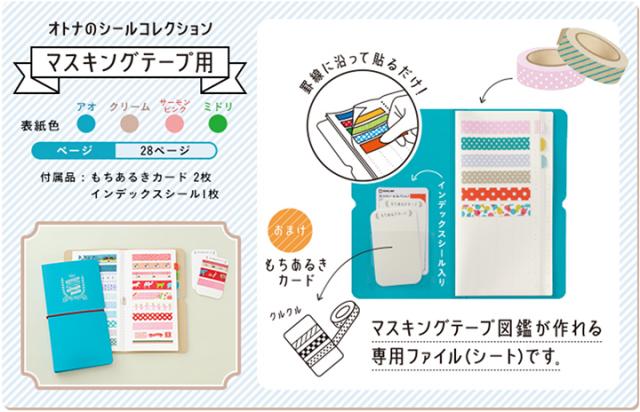 オトナのシールコレクション <マスキングテープ用>(2982)【ネコポスOK】